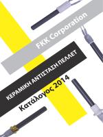 Κατάλογος 2014 FKK Corporation
