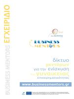 Εγχειρίδιο για mentors