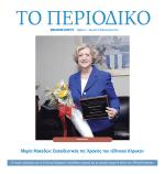 Μαρία Μακεδών - The National Herald GR