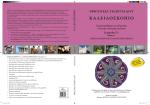 ΚΑΛΕΙΔΟΣΚΟΠΙΟ - Κέντρο Ελληνικού Πολιτισμού