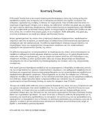 Κυστική Ίνωση.pdf