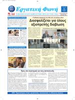 Εργατική Φωνή 11/06/2014