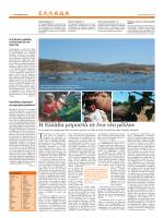ΕΛΛΑΔΑ - Lebensmittel Zeitung