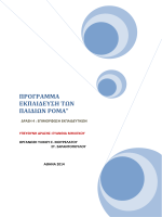 Επιμορφωτικά Βιωματικά Εργαστήρια 2013 - 2014