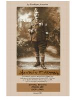 ∆ρ Ελευθέριος Αντωνίου ΤΖΙΑΜΑΛΗΣ ( 1876 – 1968 )