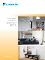 Κατάλογος Οικιακών Εφαρμογών - Daikin: Το επίσημο E-shop