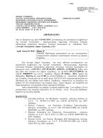 19-2014 αποφ.Δ.Σ ΟΡΘΗ ΕΠΑΝΑΛΗΨΗ.pdf