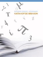 Καταλογος PDF