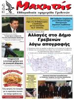 Αλλαγές στο Δήμο Γρεβενών λόγω απογραφής - Media