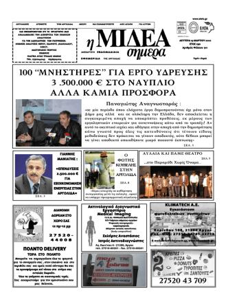 """100 """"μνηστηρες"""" για εργο υ∆ρευσης 3 .500.000 € στο ναυπλιο"""