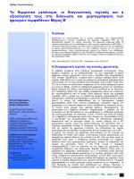 Το δερματικό μελάνωμα, οι διαγνωστικές τεχνι αξιολόγησή τους στη κές