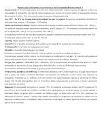 Βασικές αρχές διαχείρισης της καλλιέργειας της Ελαικράμβη