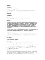 Pevaryl® Econazole Κολπική κρέμα / Vaginal cream - Janssen