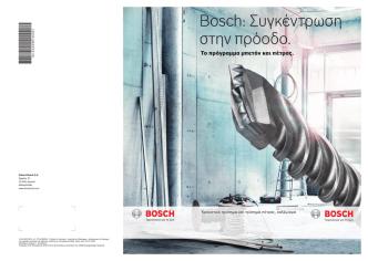 Bosch: Συγκέντρωση στην πρόοδο.