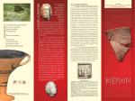 ΚΙΕΡΙΟΝ - Εφορεία Αρχαιοτήτων Καρδίτσας
