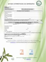 Αίτηση εγγραφής