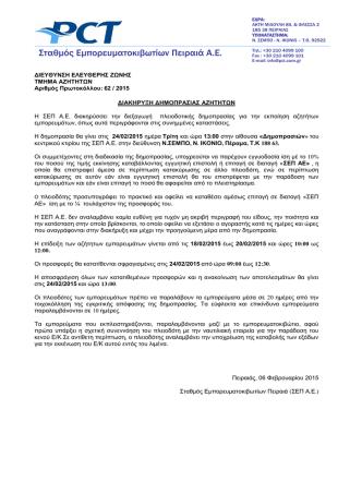 62 24.02.2015 διακhρyξη δημοπρασιας αζητητων εμπορευματων