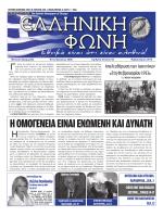 Πηγή - Greek American News Agency