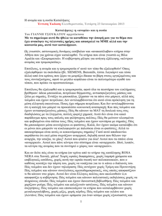 2013 υλικο για «ντιμπέιτ».pdf
