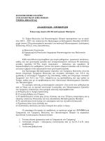 ΠΡΟΚΗΡΥΞΗ ΠΜΣ-1.pdf - Τμήμα Βιολογίας Πανεπιστημίου Πατρών