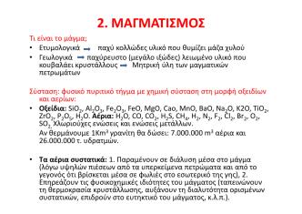 2. ΜΑΓΜΑΤΙΣΜΟΣ