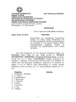 ΕΔΩ - Δήμος Αγίας Παρασκευής