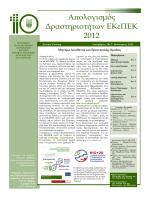 Απολογισμός Δραστηριοτήτων ΕΚεΠΕΚ 2012