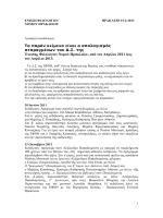 Κατεβαστε τα Πεπραγμένα σε μορφή pdf