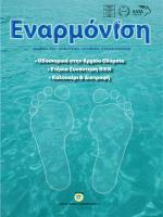 • Οδοιπορικό στην Αρχαία Ολυμπία • Ετήσια Συνάντηση RIEN