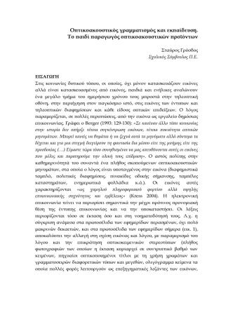 (2009). Οπτικοακουστικός γραμματισμός και εκπαίδευση. Το παιδί