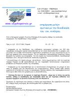 ενημέρωση μελών σχετικά με την διεκδίκηση οικ.κινήτρου