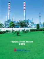 (ΕΚ 761/2001) ΕΜΑS 2009