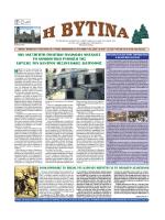 Τεύχος 195/ Μάρτιος - Απρίλιος 2012 [Pdf]