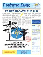 Τεύχος 29 Φεβρουάριος - Μάρτιος 2012