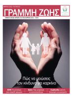 Το δεύτερο τεύχος της εφημερίδας «Γραμμή Ζωής