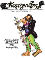Τεύχος 44 - Θέατρο Σκιών