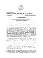κατατακτηριες εξετασεις για το τμημα ξ.γ.μ.δ. ακαδ. ετους 2012-2013