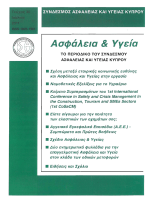Ασφάλεια & Υγεία - Cyprus Safety and Health Association