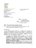 καταγγελια-ανακληση εγκυκλιου υδμηδ για το προβαδισμα των