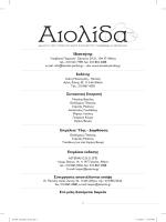 Τεύχος 40 - Λεσβιακή Παροικία