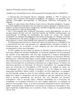 ∆ηµήτριος Θεοδωρίδης, Φιλόλογος καθηγητής «Σταθµοί