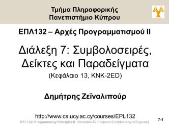0 - University of Cyprus