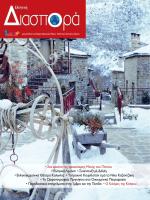 Τεύχος 123 - ΑΠΕ-ΜΠΕ