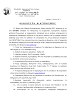 Προκήρυξη μειοδοτικού διαγωνισμού παροχής υπηρεσιών εστίασης