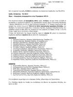 σχετική Απόφαση - Περιφερειακή Ένωση Δήμων Ανατολικής