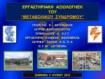 """""""Μεταβολικού Συνδρόμου"""" (Γεώργιος Ε. Αντωνάκος)"""