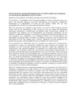 Ανακοίνωση της σχολικής εφορίας μετά τη συνεδρίαση της 19.12.2013