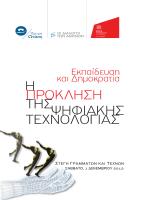 πατώντας εδώ - The Athens Dialogues