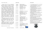 Suvremena dijagnostika i liječenje tumora mozga (pdf)