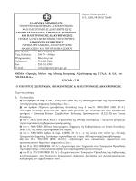 ελληνικη δημοκρατια υπουργειο εσωτερικων, αποκεντρωσης και